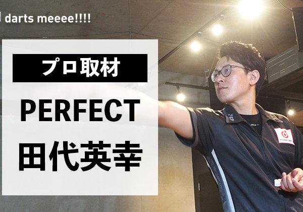 【ダーツプロ取材】PERFECT所属 田代英幸 ダーツは人生を変える