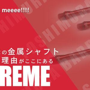 【ヨシムラバレルズ】金属シャフトの最高峰XTREME(エクストリーム)が選ばれる3つの理由
