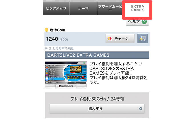 EXTRA GAME