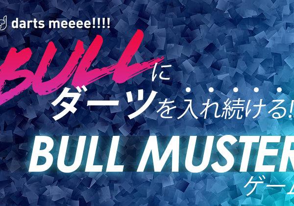 連続でブルにダーツを入れ続けるゲーム「BULL MASTER」