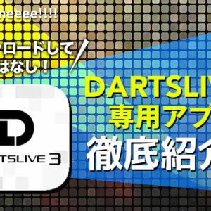 DARTSLIVE3アプリの機能や使い方を徹底紹介!