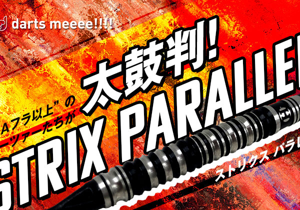"""Harrows STRIX PARALLEL(ハローズ ストリックス パラレル)はダーツレーティング""""Aフラ""""以上のダーツァーが太鼓判を押した"""