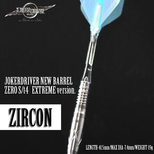 【再入荷】JOKER DRIVER 柴田豊和選手モデルのEXTREME版 大ヒットバレル「EXTREME ZIRCON(ジルコン)」