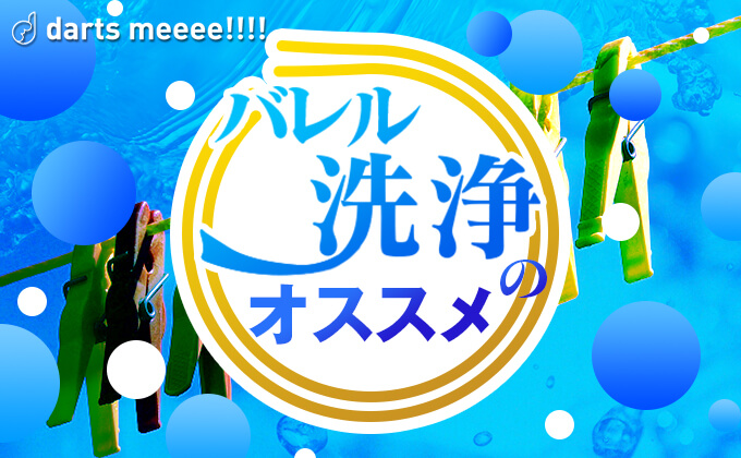 【2020年版】ダーツバレル洗浄グッズおすすめ6選